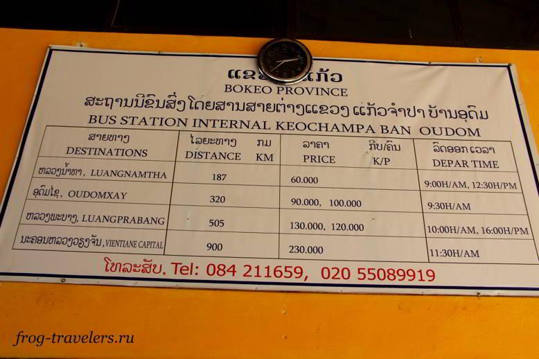 Расписание автобусов Лаос