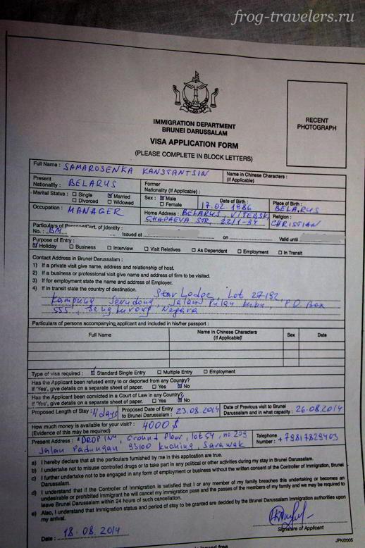 Заявление на брунейскую визу
