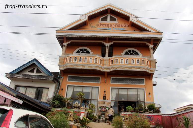 Гестхаусы Паксонг Лаос