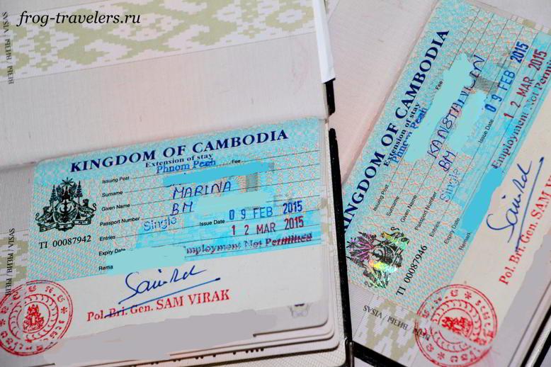 Продление визы в Камбодже, Сиануквиль