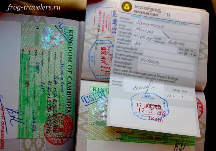 Виза в Камбоджу для белорусов, россиян, украинцев