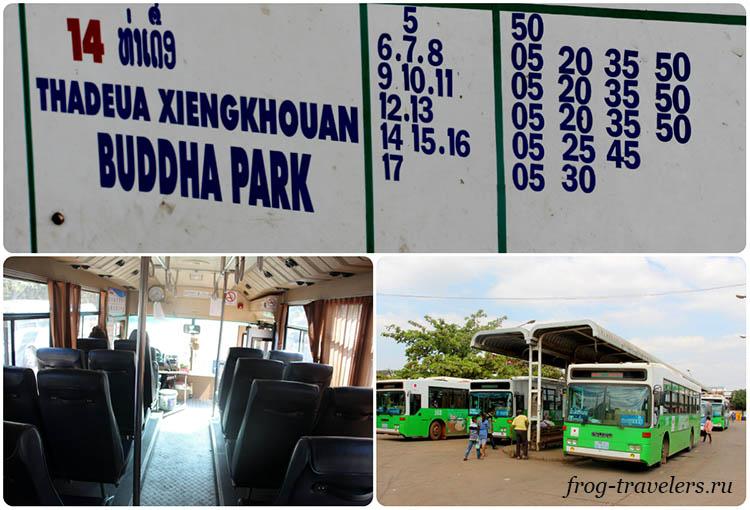 Как добраться в Будда-парк в Лаосе из Вьентьяна