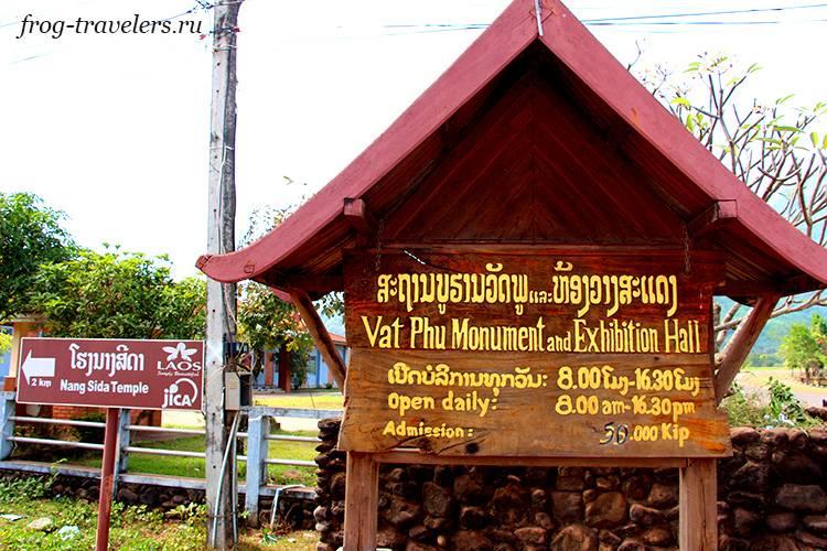 Время работы и цены Ват Пху