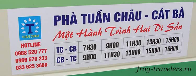 Автобус Туан Чау - Кат Ба