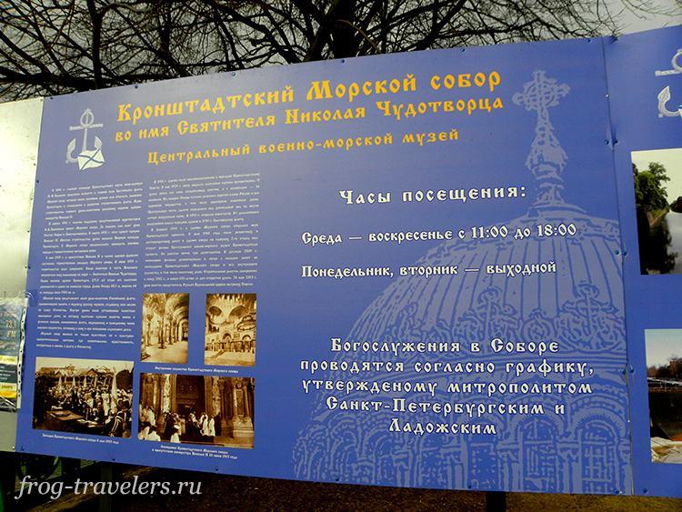 Никольский Морской собор Кронштадт: часы работы