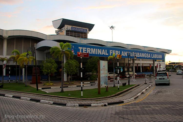 Паромный терминал остров Лабуан Малайзия