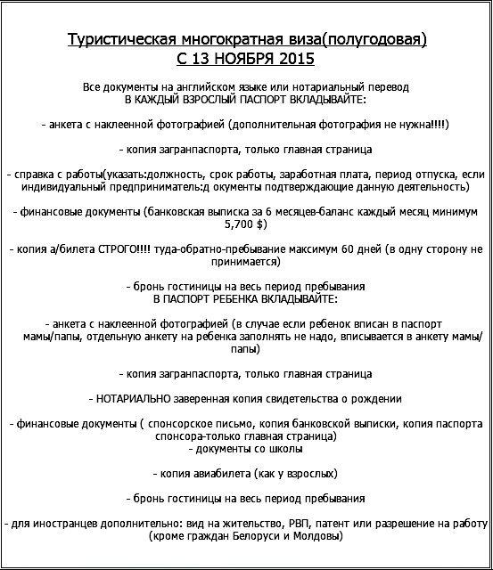 Список документов на оформление визы в Таиланд