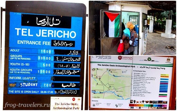 Цены на билет в древний город Иерихон