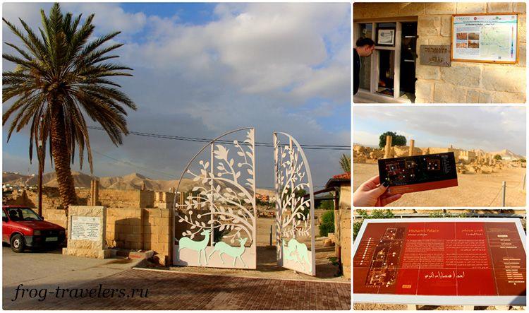Вход во дворец халифа Хишама