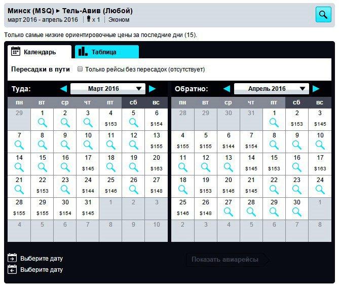 Тель-Авив Киев авиабилеты