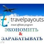 Как экономить в путешествиях
