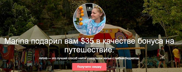 Купон 35$ airbnb