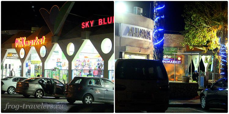 Sky Blue Shopping Center