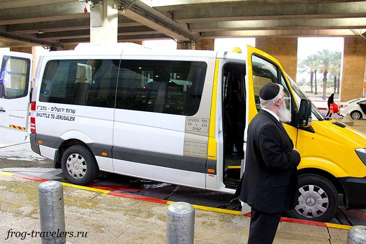 Как доехать из аэропорта Бен-Гурион в Иерусалим на маршрутке