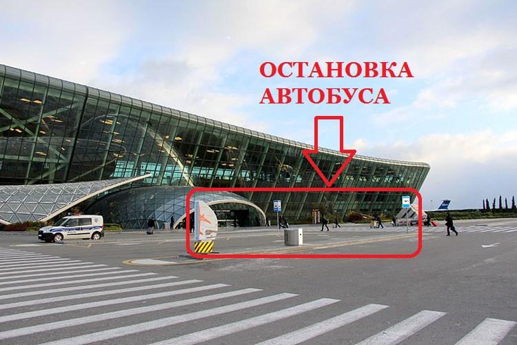 Аэропорт Баку. Как доехать до центра города
