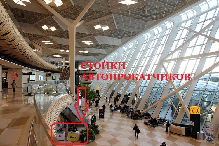 Стойки прокатных компаний в аэропорту Г.Алиева